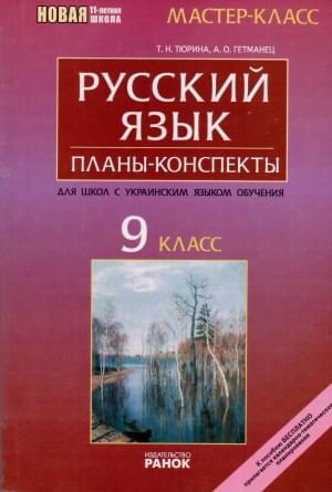 Мастер класс по русскому языку 4 класс