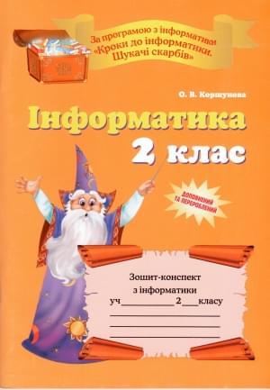 Інформатика 2 клас зошит конспект