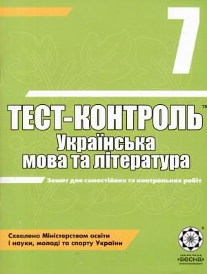 ГДЗ (Відповіді) Тест-контроль Українська мова та література 7 клас