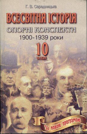 Всесвітня істория 10 клас. Г. В. Середницька купить в интернет магазине ProfiBooks