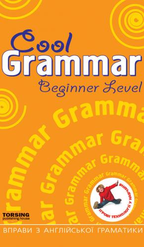 Cool grammar. Beginner level