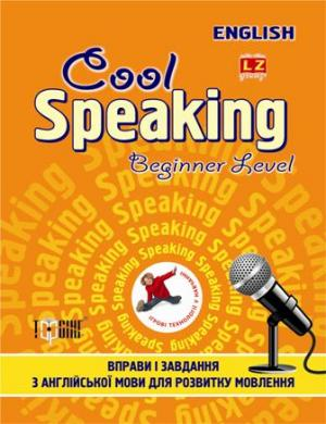 Cool speaking. Beginner level