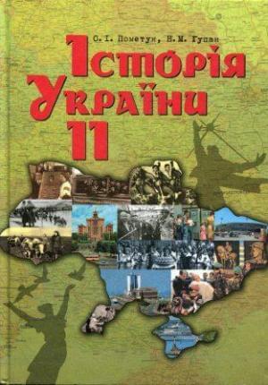 Історія україни підручник рівень