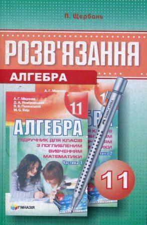 Гдз з алгебри з поглибленим вивченням математики 8 клас