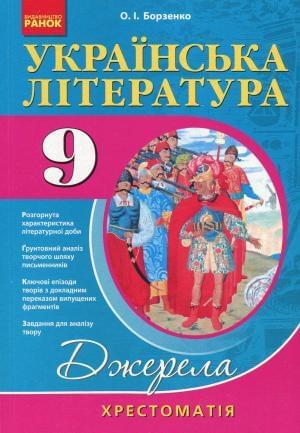 Всесвітня історія 10 клас підручник ладиченко