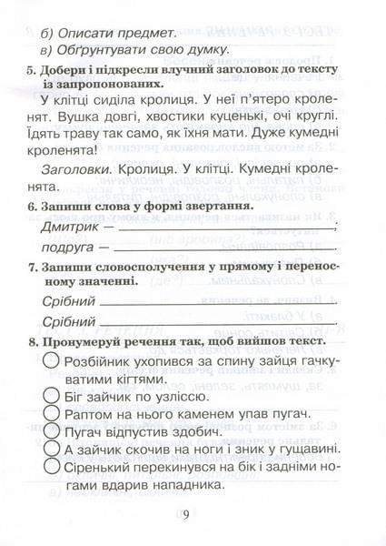 Гдз 2 клас з української мови нова програма