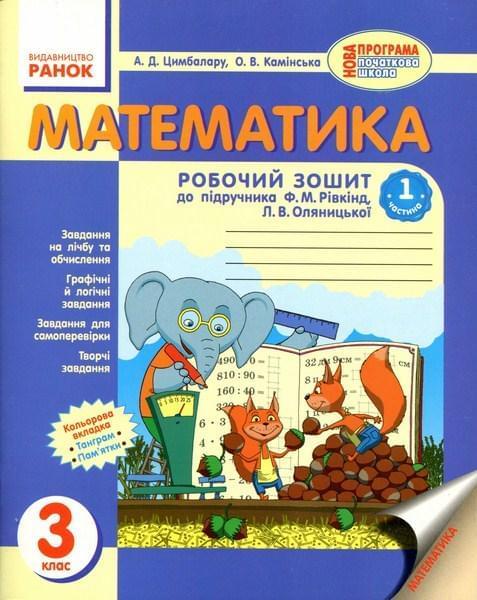 Гдз математика 3 класс зошит оляницька