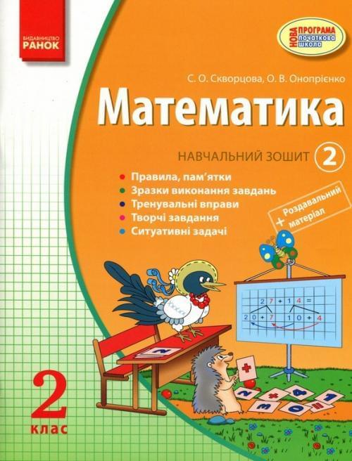 Решебник по математике 4 класс скворцова