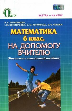 ГДЗ по Решебник «Математика 6 клас Тарасенкова Украина 2014