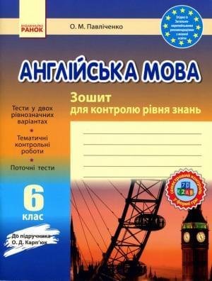 Зошит для контролю Англійська мова 6 клас Павліченко