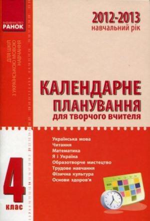 Літературне читання I семестр (за підручником В.О. Науменко) 2 Ковальчук Н.О.