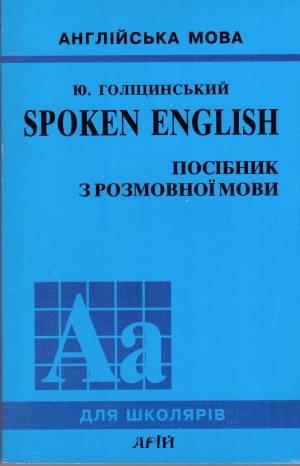 Скачать Spoken English. Пособие по разговорной речи - Ю.Голицынский. в PDF
