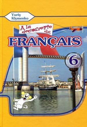 ГДЗ відповіді робочі зошити по французкому языку 9 класс